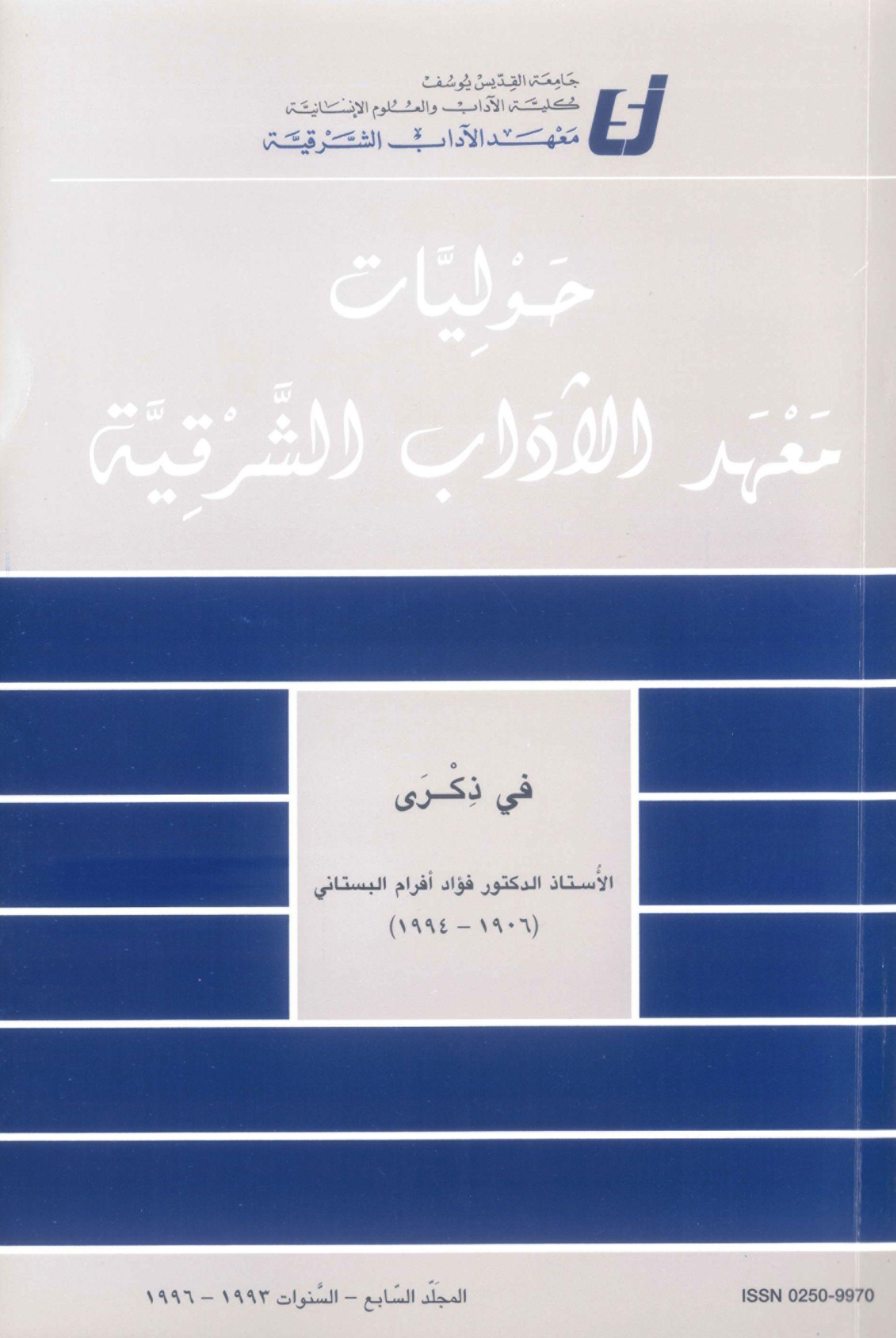 Hommage à Fouad al-Boustani
