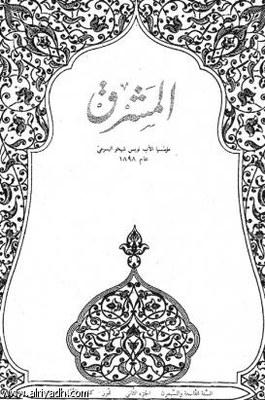 La revue al-Machreq