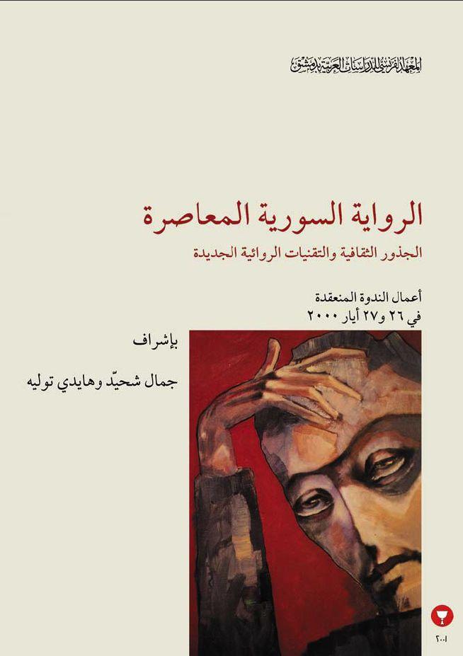 Le roman syrien contemporain