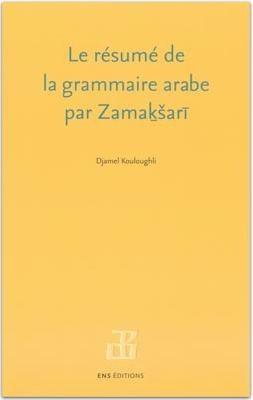 Le résumé de la grammaire arabe