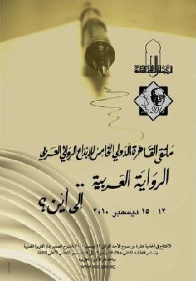 l'avenir du roman arabe